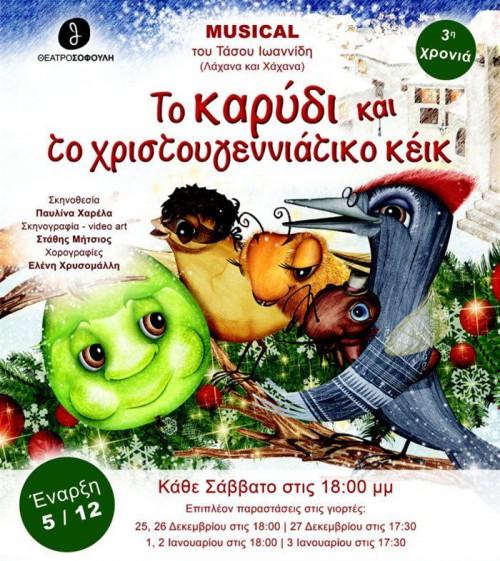 Για Δυο (2) Εισιτηρια (μολις 5 ευρω ανα ατομο) για το Πρωτοτυπο Χριστουγεννιατικο Μιουζικαλ - Παραμυθι Το Καρυδι και το Χριστουγεννιατικο Κεικ του Τασου Ιωαννιδη, Δημιουργου του Λαχανα και Χαχανα στο Θεατρο Σοφουλη ! 3ος Χρονος Επιτυχιας…με ενα Ευαισθητο Εορταστικο Μουσικο Παραμυθι με Συγκινητικες Στιγμες, Γεματο Δραση, Φαντασια, Γελιο, Χαρα, Βιντεοπροβολες Πολυχρωμα Κοστουμια, Μελωδιες και Χριστουγεννιατικη Ατμοσφαιρα Χαρας! Η Προσφορα ισχυει για Πολυ Περιορισμενο Αριθμο Εισιτηριων!