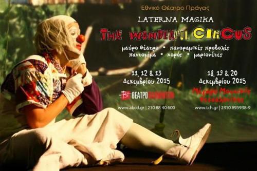 Χριστουγεννα για Μικρους και Μεγαλους...στο Μεγαρο!!! Η Μαγεια της Πραγας ερχεται...στη Θεσσαλονικη! Μολις απο 9 ευρω για Ένα (1) Εισιτηριο για να Απολαυσετε το Κορυφαιο Υπερθεαμα Laterna Magika: The Wonderful Circus σε μια Εκπληκτικη Παρασταση με Χορο, Μαυρο Θεατρο, Παντομιμα, Μαριονετες, Πανοραμικες Προβολες και Αστειρευτο Χιουμορ στο Μεγαρο Μουσικης Θεσσαλονικης , στις 18, 19 & 20 Δεκεμβριου! Όταν οι πιο Ταλαντουχοι Καλλιτεχνες της Τσεχιας ενωνουν τις δυναμεις τους με τον Εμπνευστη του Μαυρου Θεατρου της Πραγας, τον Ζιρι Σρνετς, το αποτελεσμα ειναι απλως Μαγικο…Το Wonderful Circus, η παρασταση που αποθεωθηκε απο Πεντε Εκατομμυρια Θεατες σε ολο τον Κοσμο, ειναι ενα κυριολεκτικο Κομψοτεχνημα που τα εχει ολα! Η Προσφορα ισχυει για Συγκεκριμενο & Περιορισμενο Αριθμο Εισιτηριων!