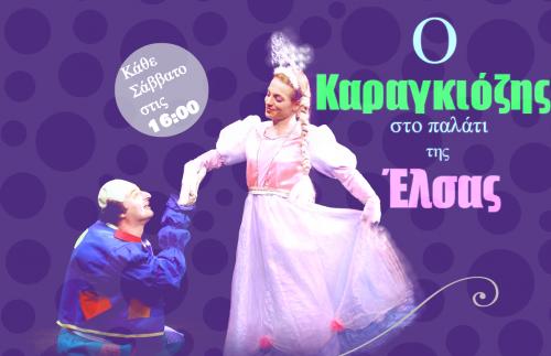 4,5€ απο 8€ για εισοδο στη παιδικη διαδραστικη θεατρικη παρασταση ''Ο Καραγκιοζης στο παλατι της Έλσας'', στο θεατρο ''Άβατον'' στο Γκαζι