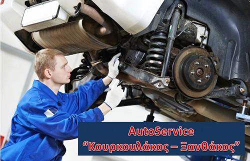Απο 29€ για Γενικο Service Αυτοκινητου & Πληρη Έλεγχο 21 σημειων στο συνεργειο ''AutoService Κουρκουλακος'' στη Νεα Φιλαδελφεια