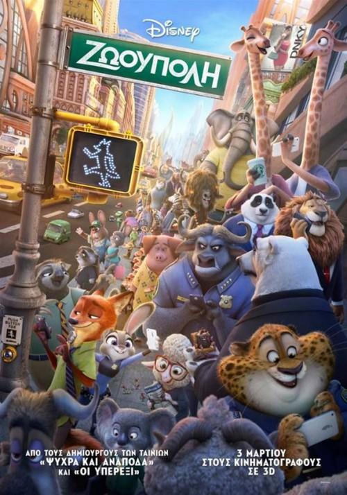 Για Ένα Εισιτηριο για να Απολαυσετε την Πανελληνια Πρεμιερα της Υπεροχης Μεταγλωττισμενης Ταινιας Κινουμενων Σχεδιων της Disney Ζωουπολη, που θα Μαγεψει Μικρους & Μεγαλους…στο Cine Κολοσσαιον! Μετα την τεραστια επιτυχια του Ψυχρα κι Αναποδα και των Υπερεξι, η Disney ετοιμαζεται να κλεψει και παλι τις καρδιες μας με τη νεα της ξεκαρδιστικη περιπετεια με πρωταγωνιστη… ολοκληρο το ζωικο βασιλειο! Η προσφορα ισχυει για Περιορισμενο & Συγκεκριμενο Αριθμο Εισιτηριων!