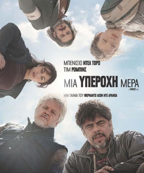 Για Ένα Εισιτηριο για να Απολαυσετε την Υπεροχη & Βραβευμενη Ταινια του Φερναντο Λεον Ντε Αρανοα Μια Υπεροχη Μερα, με τους Μπενιτσιο Ντελ Τορο, Τιμ Ρομπινς, Όλγα Κιριλενκο & Μελανι Τιερι…στο Cine Κολοσσαιον! Μια Εξαιρετικη Ταινια που ειναι βραβευμενη με Γκογια Σεναριου & ειχε Επισημη συμμετοχη στο Δεκαπενθημερο Σκηνοθετων στο Φεστιβαλ Καννων!