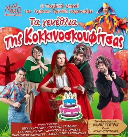Τα πιο Συναρπαστικα Γενεθλια της Χρονιας ερχονται στη Θεσσαλονικη για 5 μονο Παραστασεις για να μαγεψουν Μικρους και Μεγαλους! Μολις 5 ευρω για Ένα (1) Εισιτηριο για να Απολαυσετε την Κορυφαια Παιδικη Παρασταση Τα Γενεθλια της Κοκκινοσκουφιτσας, σε μια Ολοκαινουρια Διασκευη και Σκηνοθεσια του Μανου Τσοτρα, με τους Αγαπημενους Τηλεοπτικα, Χρηστο Τριποδη (Κοκκινο Δωματιο, 10η εντολη) Ειρηνη Ψυχραμη (Μοντερνα Οικογενεια, πρωην Hi-5), Δημητρη Ζωγραφακη (Μαρια η Άσχημη), Παναγιωτη Καρματη (Μαυρα Μεσανυχτα), Κατερινα Ζιωγου (Ντολτσε Βιτα, Safe Sex), Αλεξανδρο Σαριπανιδη (Κοκκινο Δωματιο)…στο Θεατρο Εγνατια! Μια Υπεροχη & Διαδραστικη Κωμωδια για Μικρα και Μεγαλα Παιδια… με πολυ Μουσικη, οπου οι Θεατες συμμετεχουν στην Παρασταση και ετσι γινονται και αυτοι Πρωταγωνιστες του Έργου!