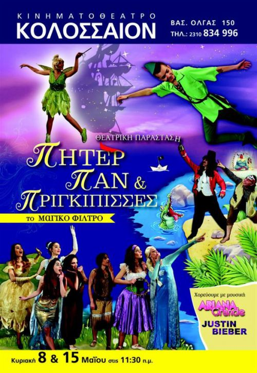 Για Δυο (2) Εισιτηρια (μολις 6 ευρω ανα ατομο) για να Απολαυσετε Οικογενειακα την Φαντασμαγορικη Μουσικοθεατρικη Παιδικη Παρασταση Πητερ Παν & Πριγκιπισσες: Το Μαγικο Φιλτρο, στο Θεατρο Κολοσσαιον! Πητερ Παν, Άριελ, Σταχτοπουτα, Πενταμορφη, Καπταιν Χουκ, Ποκαχοντας και πολλοι ακομη Αγαπημενοι Παιδικοι Ήρωες Ζωντανευουν επι Σκηνης σε μια Διαδραστικη Παρασταση με πολυ Χορο & με Τραγουδια των Justin Bieber & Ariana Grande… που θα Λατρεψουν Μικροι και Μεγαλοι!