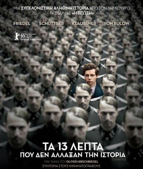 Για Ένα Εισιτηριο Δυο Ατομων (μολις 3,5 ευρω κατα ατομο), για την Συγκλονιστικη Δραματικη Ταινια Τα 13 Λεπτα που δεν Άλλαξαν την Ιστορια, του Oliver Hirschbiegel (Η Πτωση)… στο Cine Μακεδονικον, στο κεντρο της πολης! Μια Απολυτα Καθηλωτικη Ταινια για τη Χαμενη Ευκαιρια να αλλαξει η Μοιρα Εκατομμυριων Ανθρωπων!