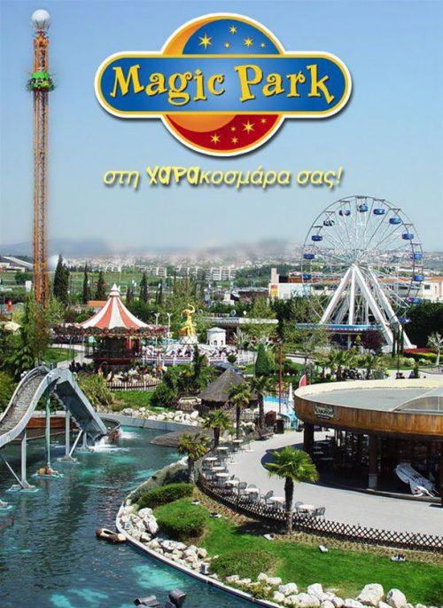 Απολαυστε με τα Αγαπημενα σας Προσωπα την Μαγεια, το Παραμυθι και την Περιπετεια, στον πιο Hot Προορισμο Διασκεδασης Μικρων και Μεγαλων, στο Mεγαλυτερο Ψυχαγωγικο Παρκο της Ελλαδας, το Magic Park! Πρωτη Επιλογη μολις με 4 ευρω (απο 8 ευρω) για Ένα (1) Εισιτηριο Εισοδου για Παιδια απο 1m και ανω εως και Παιδια ΣΤ' Δημοτικου, καθως και Άτομα ανω των 60 ετων! Δευτερη Επιλογη μολις με 5,5 ευρω (απο 11 ευρω) για Ένα (1) Εισιτηριο Εισοδου για Μαθητες Γυμνασιου, Μαθητες Λυκειου και Ενηλικες!