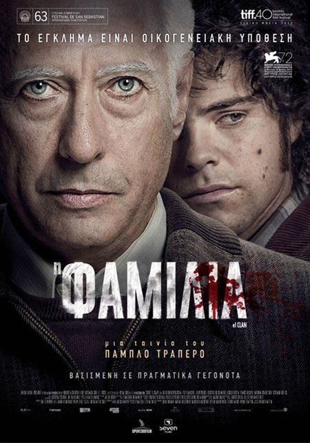 Απολαυστε την Μαγεια του Θερινου Κινηματογραφου, στο Θερινο Cine Ελληνις στο κεντρο της πολης… με Ένα (1) Εισιτηριο Εισοδου για να απολαυσετε την Αριστουργηματικη & Βραβευμενη Ταινια Η Φαμιλια του Παμπλο Τραπερο, με τους Γκιγιερμο Φρανσελα, Πετερ Λανζανι, Λιλι Ποποβιτς & Γκιζελα Μοτα!