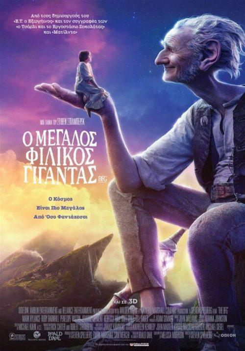 Ένα Εισιτηριο για να απολαυσετε την Πανελληνια Πρεμιερα της Υπεροχης Ταινιας για Μικρους & Μεγαλους Ο Μεγαλος Φιλικος Γιγαντας, του Βραβευμενου με Όσκαρ Στιβεν Σπιλμπεργκ στο ιστορικο Cine Alex στην Αγιας Σοφιας, στην καρδια της πολης μας! Η ομωνυμη πολυαγαπημενη ιστορια του Ροαλντ Νταλ, του μεγαλου παραμυθα που εχει πουλησει πανω απο 200 εκατομμυρια αντιτυπα βιβλιων (Ματιλντα, Ο Τσαρλι και το Εργοστασιο της Σοκολατας), μαγευοντας εκατομμυρια παιδια ανα τον κοσμο…ερχεται στην μεγαλη οθονη για να μας χαρισει μοναδικες οικογενειακες στιγμες κινηματογραφικης μαγειας!