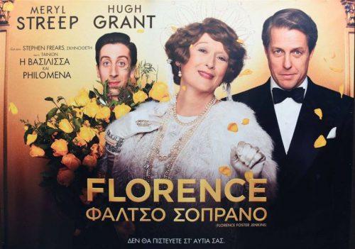 Ένα Εισιτηριο για να απολαυσετε την Αριστουργηματικη Ταινια Florence: Φαλτσο Σοπρανο, του Στιβεν Φριαρς, με την τρις Βραβευμενη με Όσκαρ Μεριλ Στριπ και τον πολυαγαπημενο Χιου Γκραντ… στον Θερινο Κινηματογραφο Απολλων στο κεντρο της πολης! Μια Εξαιρετικη ταινια που σπαει ταμεια…και θα σας καθηλωσει!