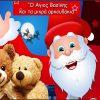 """Χριστουγεννιατικο κουκλοθεατρο! 4€ για 1 εισιτηριο στην παιδικη παρασταση """"Ο Άγιος Βασιλης και τα μικρα αρκουδακια"""", μια παρασταση με μηνυματα αγαπης και ελπιδας που ζωντανευει την μαγεια και την χαρα των γιορτων, στο Θεατρο Θυμελη στην Πλατεια Αμερικης, αξιας 8€ - εκπτωση 50% Με 20 εισιτηρια και ανω προσφερεται το φουαγιε για να διοργανωσετε παιδικο παρτυ με 2€/ατομο επιπλεον!"""