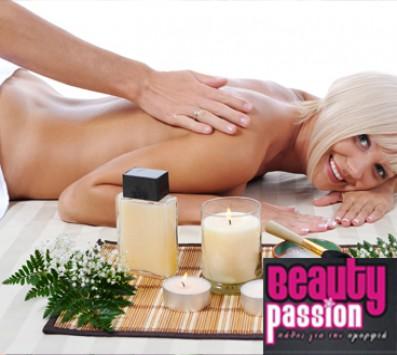 Χαλαρωτικο Μασαζ 20' Περιστερι - Το «Beauty Passion» στο Περιστερι γιορταζει 5 χρονια λειτουργιας και σας προσφερει μονο με 5€ απο 20€ (Έκπτωση 50%) ενα Χαλαρωτικο Μασαζ Πλατης η Κεφαλης διαρκειας 20 Λεπτων!!!
