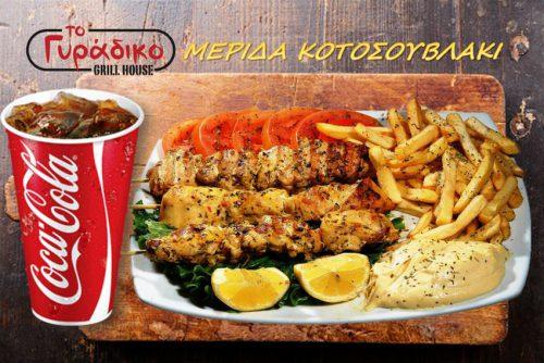 Το Αγαπημενο Grill House Το Γυραδικο στον Ευοσμο σας προσκαλει σε Ένα Υπεροχο Ταξιδι Γευσεων, με Λαχταριστες Προτασεις σε Κρεατικα (φρεσκοκομμενο λαχταριστο Γυρο Χοιρινο η Κοτοπουλο, καλοψημενα Σουβλακια, ζουμερα πεντανοστιμα Μπιφτεκια, κ.α.) Burgers, Club Sandwich, Σαλατες, Ορεκτικα, Νηστισιμα, κ.α… για Delivery στον χωρο σας η για Dine In η για Τake away Παραγγελια! Πρωτη Επιλογη μολις με 8 ευρω για Εκπτωτικο Κουπονι Αξιας 16 ευρω για Ελευθερη Επιλογη απο τον πλουσιο Καταλογο του για Τake away Παραγγελια η για Dine in Γευμα Δυο Ατομων! Δευτερη Επιλογη μονο με 12 ευρω για Εκπτωτικο Κουπονι Αξιας 24 ευρω για Ελευθερη Επιλογη απο τον Πλουσιο Καταλογο του, για Delivery στο Χωρο σας!