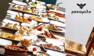 Fusion Ελληνικη Κουζινα: Γευμα 2 Ατομων με Ελευθερη Επιλογη