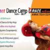 4o Summer Dance Camp για Παιδια 6-11 Ετων, με Χορο & Πολλες Δραστηριοτητες