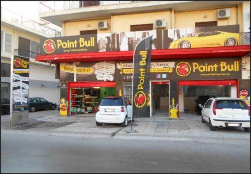 """25€ για μια περιποιηση δερματινου σαλονιου αυτοκινητου, με καθαρισμο, ενυδατωση κ.α., απο το """"PaintBull"""" στο Περιστερι"""