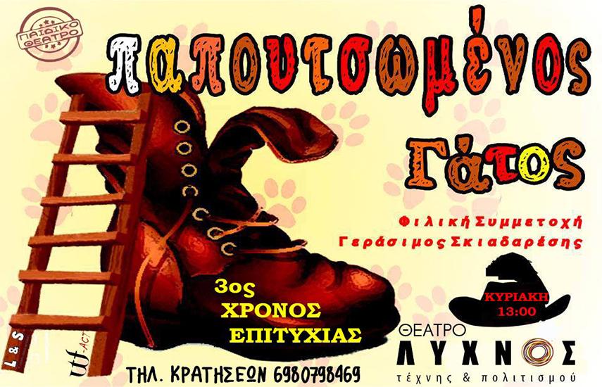 """5€ απο 8€ για εισοδο στην παιδικη παρασταση ''Ο Παπουτσωμενος Γατος'' στο θεατρο """"Λυχνος Τεχνης & Πολιτισμου"""""""