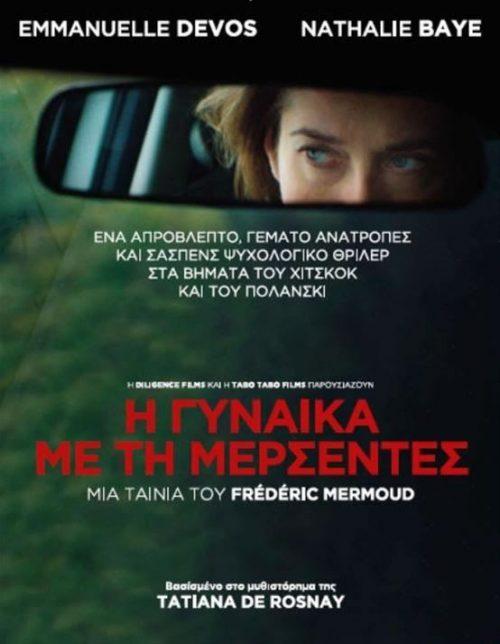 Ένα (1) Εισιτηριο Εισοδου Δυο Ατομων (μολις 3,5 ευρω ανα ατομο) για να Απολαυσετε σε Πανελληνια Πρεμιερα το Υπεροχο θριλερ Η γυναικα με τη Μερσεντες βασισμενο στο μυθιστορημα Moka της Τατιανα Nτε Ρονε, σε Σκηνοθεσια Φρεντερικ Μερμουντ με τους Ναταλι Μπαγι, Εμανουελ Ντεβος κ.α…. στο Cine Φαργκανη Art στην Καμαρα, στο κεντρο της πολης! Η Ναταλι Μπαγι και η Εμμανουελ Ντεβος, δυο σπουδαιες Γαλλιδες ηθοποιοι, η μια απεναντι στην αλλη, δινουν κορυφαιες ερμηνειες σε ενα ψυχολογικο θριλερ γεματο σασπενς και ανατροπες!