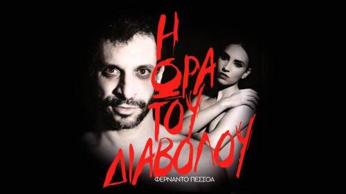 Ένα (1) Εισιτηριο για να Απολαυσετε την Υπεροχη Παρασταση Η ωρα του διαβολου απο την αναπτρεπτικη ομαδα Dada - Art σε Σκηνοθεσια Γρηγορη Αποστολοπουλου με τους Αγαπημενους Γιωργο Χρανιωτη & Ευγενια Σαμαρα…στο Θεατρο Αριστοτελειον! Για δευτερη σεζον στο Θεατρο Αριστοτελειον, το τολμηρο κειμενο του Πεσσοα, σε μια παρασταση γεματη εντασεις και ανατροπες, με τους συντελεστες να δινουν μια εξαιρετικη δυναμικη στο εργο! Ισχυει για Περιορισμενο Αριθμο Εισιτηριων!