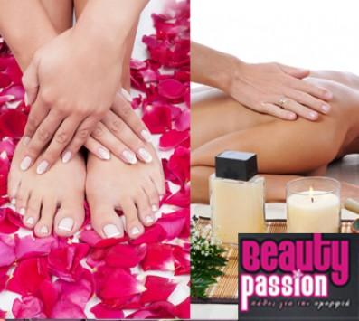 Manicure+Pedicure Ημιμονιμο+Αποτριχωση Full Body+Μασαζ - Manicure+Pedicure Ημιμονιμο+Αποτριχωση+Μασαζ - Περιστερι - 20€ για ενα Pedicure Ημιμονιμο με απλη βαφη και μια Αποτριχωση σε Full Ποδια η 25€ για ενα Manicure Ημιμονιμο, ενα Σχηματισμο Φρυδιων, μια Αποτριχωση Άνω Χειλους, μια Περιποιηση Προσωπου και ενα Μασαζ διαρκειας 20 λεπτων η 50€ για ενα Manicure και ενα Pedicure Ημιμονιμο, 2 nail Art, μια Full Body Αποτριχωση και ενα Μασαζ διαρκειας 40 λεπτων (Έκπτωση 57%), απο το «Beauty Passion» στο Περιστερι!!!