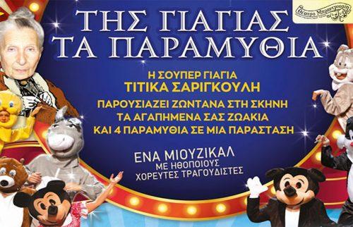 6€ απο 10€ για εισοδο στο παιδικο Μιουζικαλ ''Της Γιαγιας τα Παραμυθια'', που ζωντανευει 4 αγαπημενα κλασσικα παραμυθια (Κοκκινοσκουφιτσα, 3 Γουρουνακια, Σταχτοπουτα, Παπουτσωμενος Γατος), στο θεατρο Broadway
