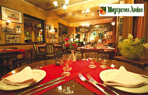 """35€ απο 100€ για χορταστικο menu 2-3 ατομων, ελευθερη επιλογη, στον """"Mαγεμενο Αυλο"""" στο Παγκρατι, ενα απο τα καλυτερα εστιατορια της Αθηνας"""