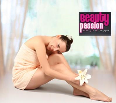 Αποτριχωση σε Full Ποδια - Αποτριχωση Full Body Περιστερι - Το «Beauty Passion» στο Περιστερι γιορταζει 5 χρονια λειτουργιας και σας προσφερει μονο με 5€ μια Αποτριχωση με κερι σε Full Ποδια η Full Bikini η σε Μικρη Περιοχη της επιλογης σας (Έκπτωση 75%)!!!