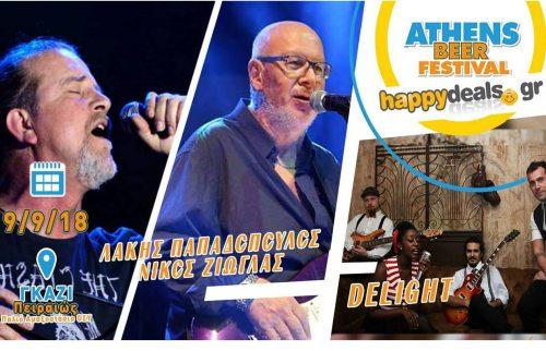 3€ απο 5€ για εισοδο στη μεγαλη συναυλια των Λακη Παπαδοπουλου & Νικου Ζιωγαλα, την Κυριακη 09/09, στο Γκαζι!