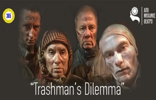 """8€ απο 16€ για εισοδο 1 ατομου στην καταπληκτικη παρασταση ''Trashman's Dilemma'' στο """"Απο Μηχανης Θεατρο''"""