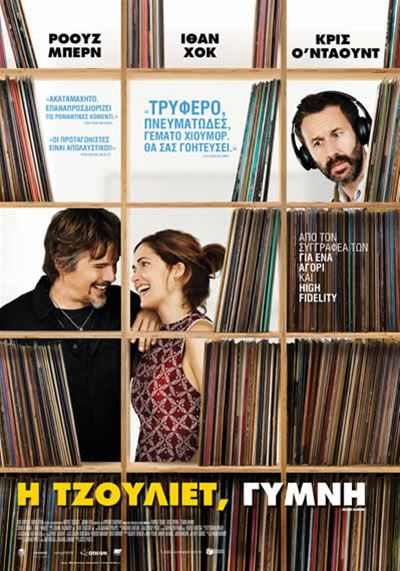 Cine Μακεδονικον…προγραμμα προβολης ταινιων εβδομαδος απο Πεμπτη 20/09 εως Τεταρτη 26/09.  «Η Τζουλιετ, Γυμνη», με τους Ιθαν Χοκ, Ροουζ Μπερν και Κρις Ο' Νταουντ | «Σινεμα ο Παραδεισος», (σε επανεκδοση) αριστουργηματικη ταινια του Τζουζεπε Τορνατορε.  1 εισιτηριο εισοδου σε 1 ταινια της επιλογης σας.
