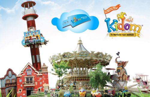 Kidom Pass & 1 εισοδος στο 7D Zone: 12€ απο 18€ για Ημερησιο πασο διασκεδασης στο Kidom του Allou! Fun Park & 1 εισοδος για το 7D Zone