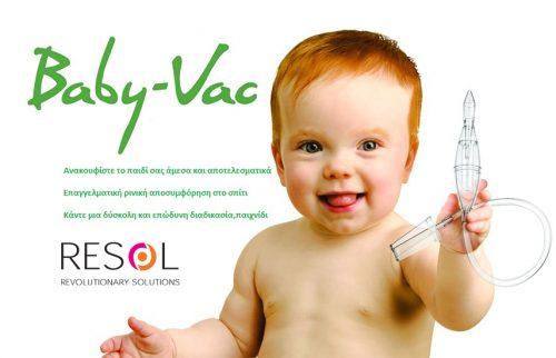 24,90€ απο 29,90€ για το Baby Vac, το απολυτο Συστημα Ρινικης Αποσυμφορησης για βρεφη και παιδια, με ΔΩΡΕΑΝ πανελλαδικη αποστολη