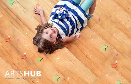 10€ απο 30€ για 2 ωρες Θεατρικου παιχνιδιου για παιδια η Μουσικοκινητικη Αγωγη, στην σχολη χορου ''ARTSHUB'', στη Δαφνη, διπλα στο μετρο