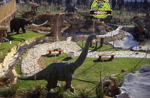 Διασκεδαστε οικογενειακα στo διασημο Περιβαλλοντικο Παρκο των Δεινοσαυρων