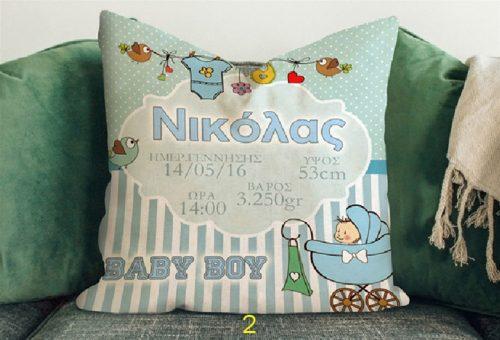 Super Gift! Πανεμορφα και πολυχρωμα μαξιλαρια, καταλληλα και για υπνο, με τυπωμα του ονοματος του παιδιου σας και οτι αλλο εσεις επιθυμειτε
