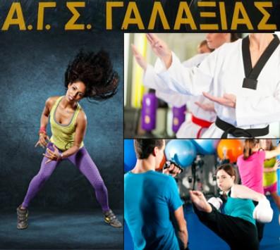 2 Μηνες Προπονηση - Tae.kwo.ndo Kick-boxing  Zumba Πετρουπολη - 10€ για ενα Μηνα Προπονηση με επιλογη απο: Tae.kwo.ndo, Kick-boxing, Πυγμαχια, Zumba η 18€ για δυο Μηνες Προπονηση η 23€ για τρεις μηνες η 89€ για ετησια συνδρομη (Έκπτωση 83%), απο τον Αθλητικο Γυμναστικο Συλλογο «Γαλαξια» στην Πετρουπολη!!!