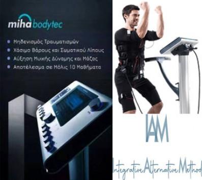 Προπονηση με το συστημα εξασκησης Miha Bodytec - Αγ. Αναργυροι - 60€ απο 120€ (Έκπτωση 50%) για 4 Προπονησεις με το απολυτο συστημα εξασκησης Miha Bodytec που βελτιωνει την φυσικη κατασταση και την ομορφια, ενισχυει την μυικη δυναμη, μετριαζει τις σωματικες ενοχλησεις και βελτιωνει την ψυχικη διαθεση, απο το κεντρο ευεξιας «IAM WELLNESS» στους Αγιους Αναργυρους πολυ κοντα στον προαστιακο σταθμο στη σταση ''Πυργος Βασιλισσης''!!! Εικοσι λεπτα εξασκησης αρκουν για να νιωσετε τα αποτελεσματα!